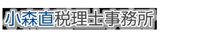 小森直税理士事務所